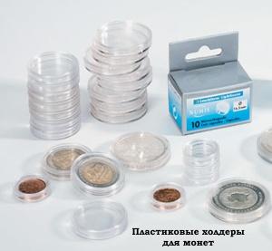 Правила хранения монет 1 империал 1977 цена