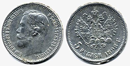 Поддельные монеты россии коронация александра 3 монета цена
