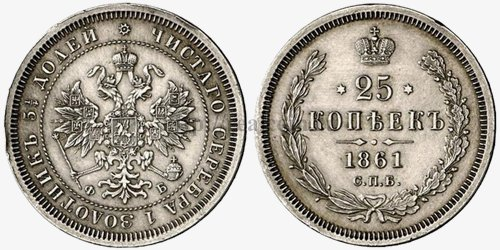Монеты россии александр 2 два евро с изображением лыжника турино стоимость