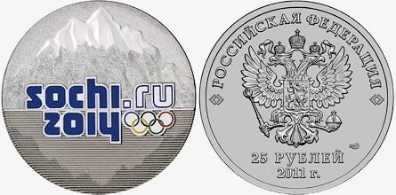 Сколько стоит монета 25 рублей олимпиада сочи 20 копеек 1912 года спб эб серебро цена