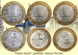 Монеты россии с городами 10 копеек 1987