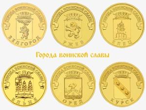 Десятирублевые монеты города воинской славы купить ельня 10 рублей