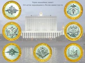 10 рублей серия Министерства (200-летие образования в России ...