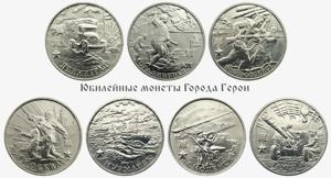 Юбилейные монеты города герои коллекционер м магазин