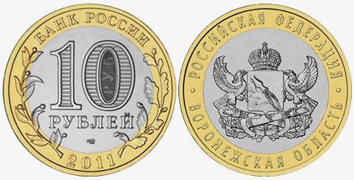 Монета воронеж планица