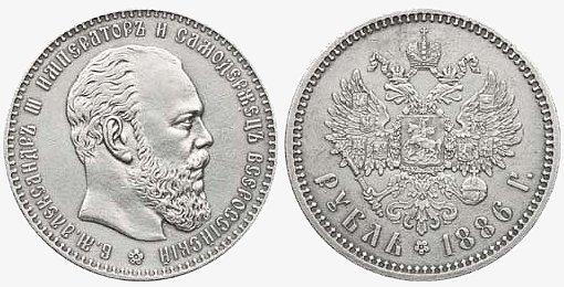 Сколько можно продать серебряную монету александр lll википедия