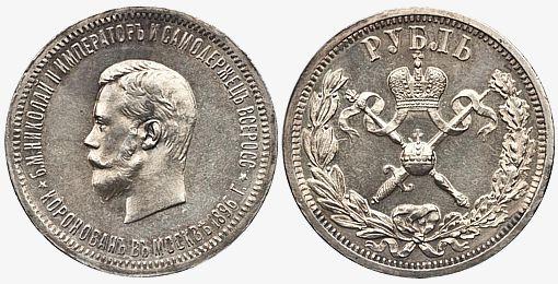 Рубль николай 2 цена 50 dollars