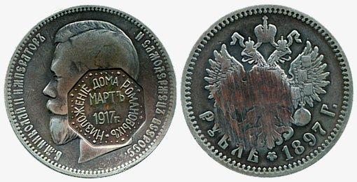 Аукционная стоимость царских монет 10 рублей министерство иностранных дел