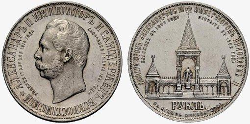 Монета рубль александр 2 самые большие клады мира