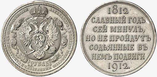 Цена монеты 1912 года деньги древней руси википедия