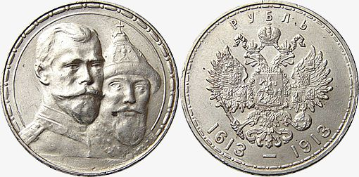 Серебряный рубль 1913 года стоимость 50 рублей золотые