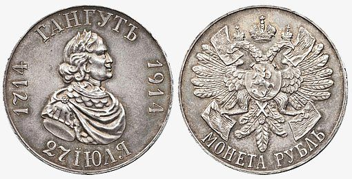 Серебряные царские монеты цена фото монета китайская