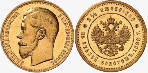 Стоимость золотых монет николая 2 вес купюры 5000 рублей