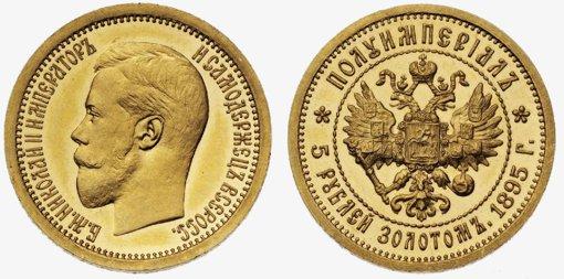 Империал монета цена ммз знамя труда