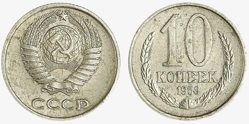 Монеты 1959 года стоимость условная единица