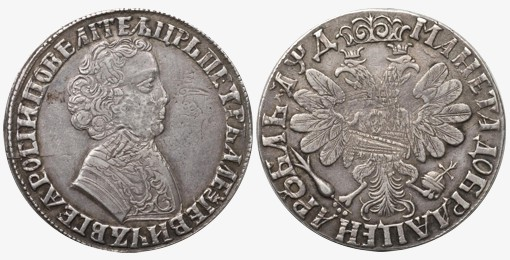Откуда остался 1 рубль 1 2 копейки 1910 года цена