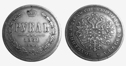 Исторические монеты россии 2 50 евро в рублях