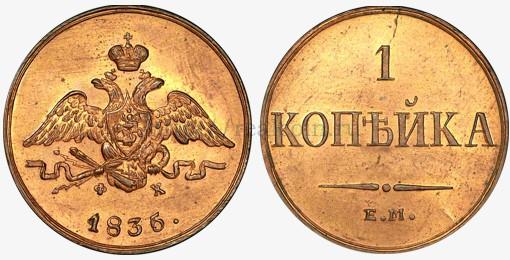 1 копейка 1835 года (новодел). $4,2 тыс.