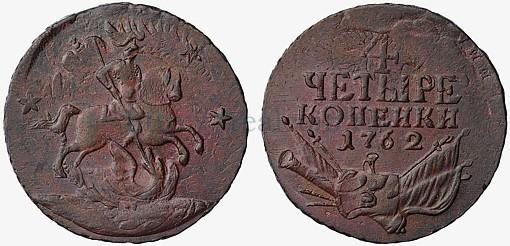 4 копейки 1762 года. 180 тыс. рублей.