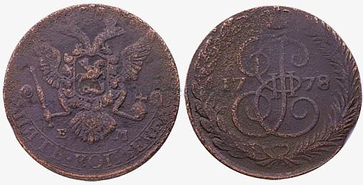 5 копеек 1778 года. $10,25 тыс.