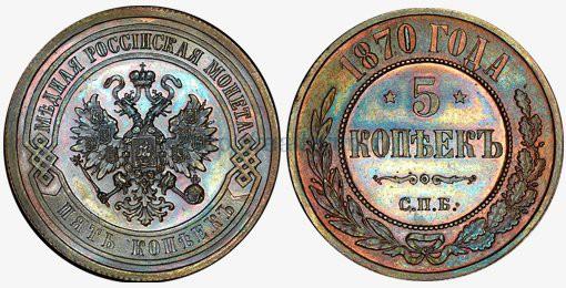 5 копеек 1870 года. $14 тыс.