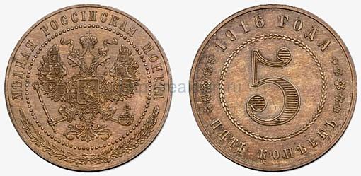 5 копеек 1916 года. Реверс II типа. 950 тыс. рублей.
