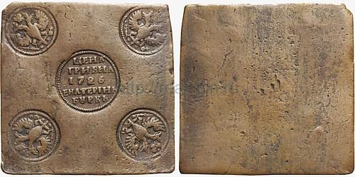 Гривна 1726 года (медная плата). 1 млн. рублей.