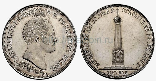 1,5 рубля 1839 года. Серебро.