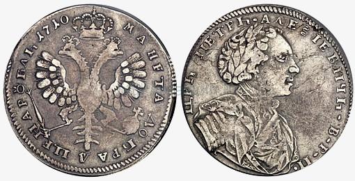 """1 рубль 1710 года. Серебро. """"Портрет Петра 1 с орденской лентой"""" работы Гуена."""