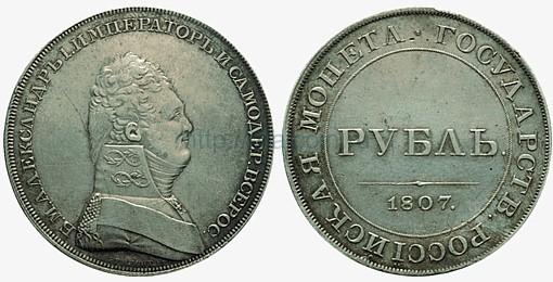 Серебряный рубль 1807 года цена италия 5 евро 2004 чемпионат мира по футболу в германии