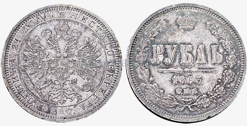 1 рубль 1863 года. Серебро.