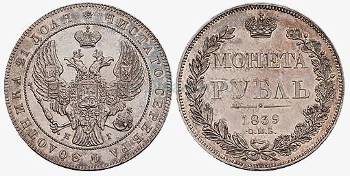 1 рубль 1839 года. Серебро.