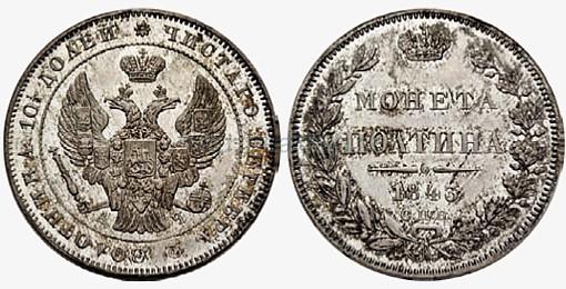 Полтина 1843 года. СПБ. Серебро.
