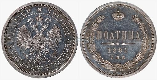 Полтина 1881 года. Серебро.