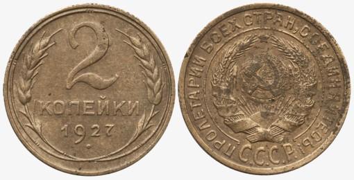Самые дорогие монеты России - Uznayvse ru