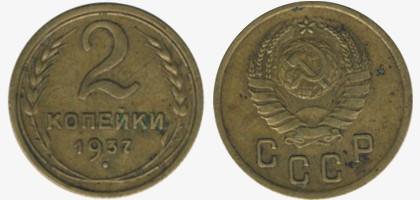 Бронзовые монеты
