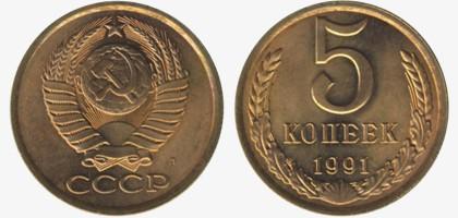 Медно-цинковые монеты