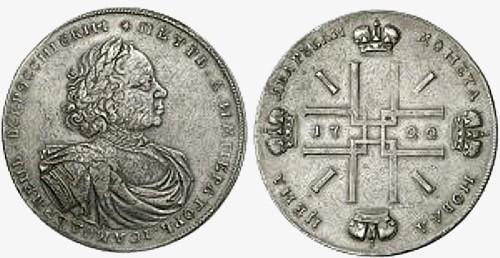 Серебряные монеты 1722 года цена марка авиапочта ссср 1 руб