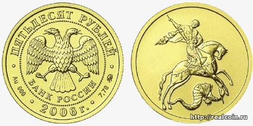 Серебряная монета 50 рублей железо искатель
