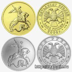 монета георгий победоносец серебро