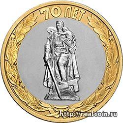 монеты к семидесятилетию победы