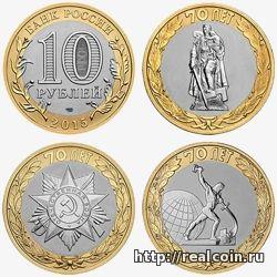 Юбилейные монеты к 70 летию весы для ломбарда купить