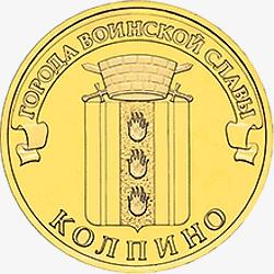 10 рублей колпино монета 5 гривен 1999 года цена украина