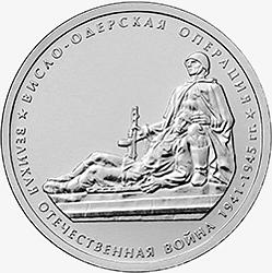 юбилейные монеты к 70 победы