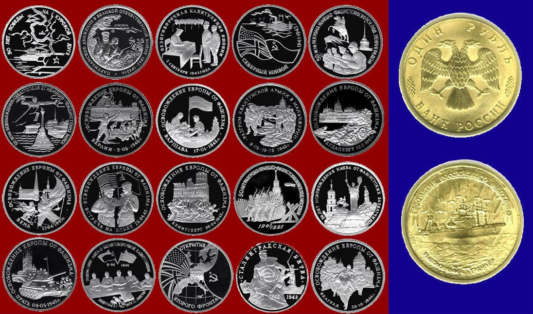 На фото редкие Российские монеты