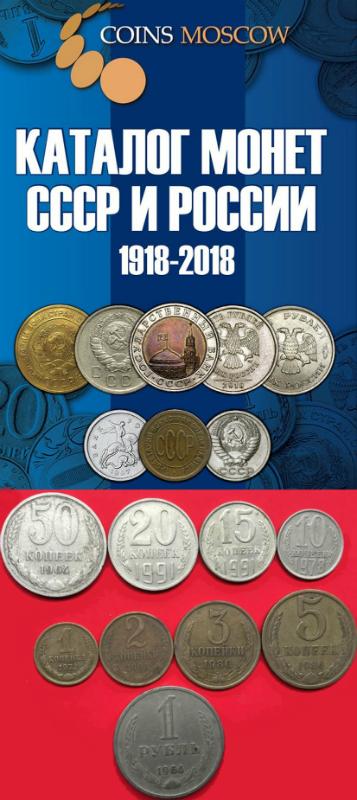 На фото монеты СССР и России
