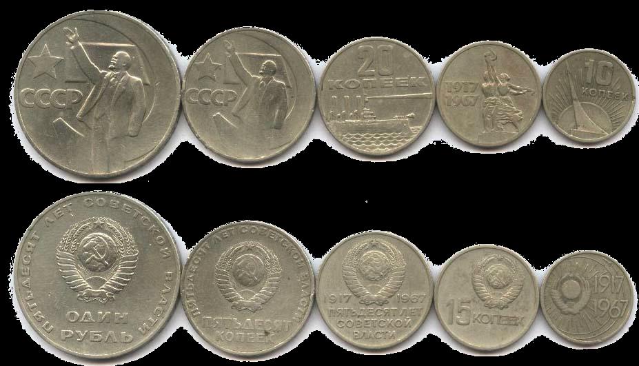 На фото юбилейные монеты СССР
