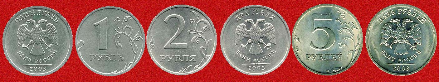 На фото редкие российские монеты из каталога