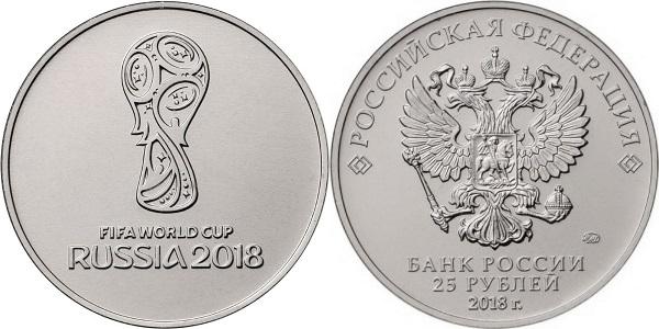 25 рублей ЧМ-2018