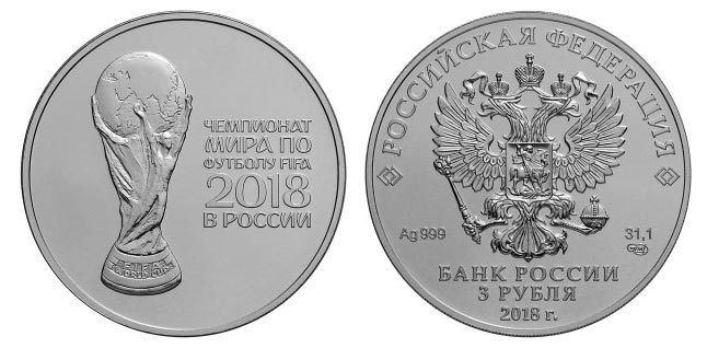 Памятная монета к ЧМ 2018 на фото